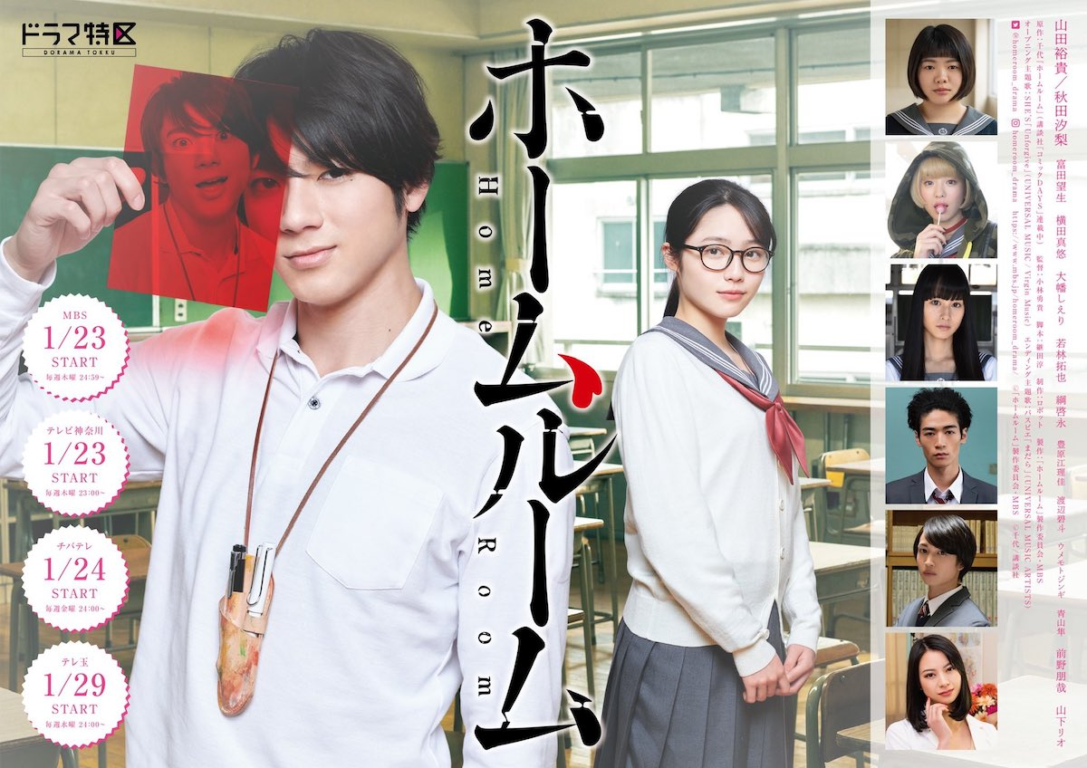 Homeroom (2020) Episode 01-10 [END] Subtitle Indonesia