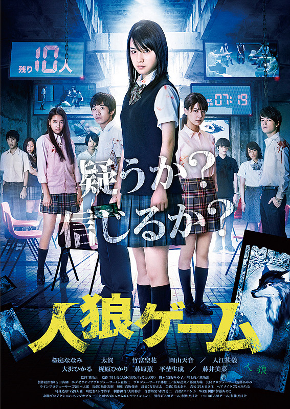 The Werewolf Game 1: The Villagers Side (2013) Subtitle Indonesia
