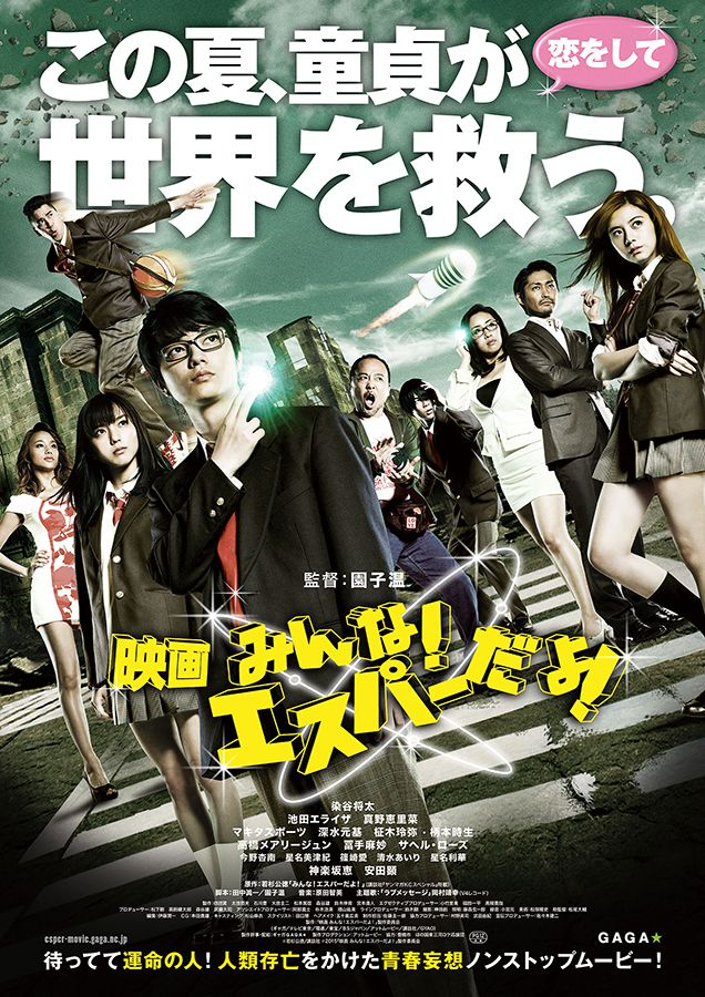 The Virgin Psychics (2015) Subtitle Indonesia