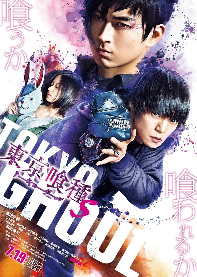 Tokyo Ghoul 'S' Live Action (2019) Subtitle Indonesia