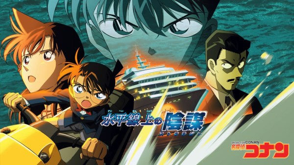 Detective Conan Movie 09: Strategy Above the Depths (2005) Subtitle Indonesia