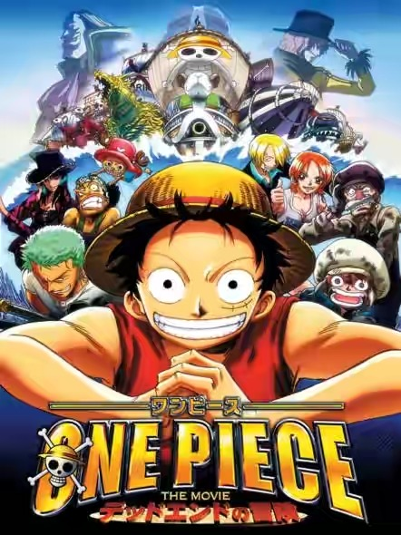 One Piece Movie 04: Dead End