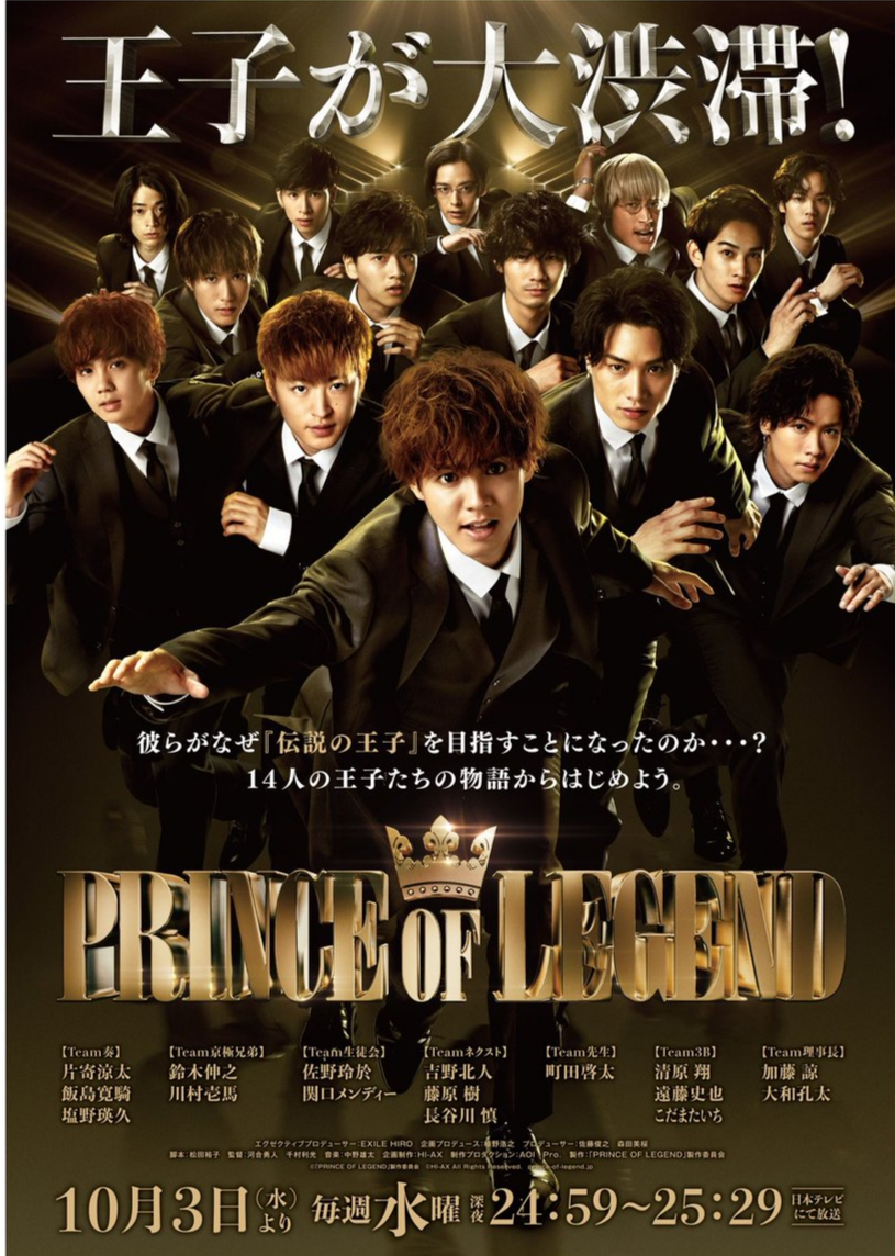 Prince of Legend (2018) Episode 01-10 [END] Subtitle Indonesia