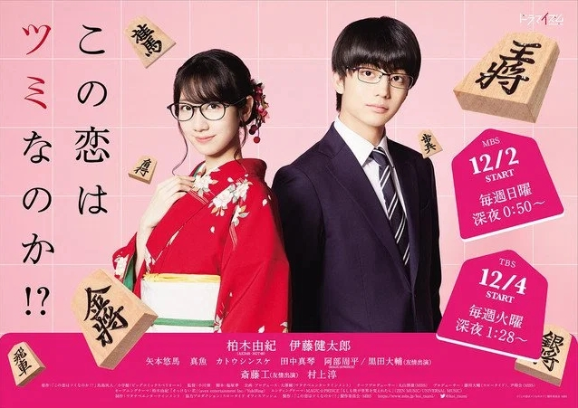 Kono Koi wa Tsumi na no ka!? (2018) Episode 01-04 [END] Subtitle Indonesia