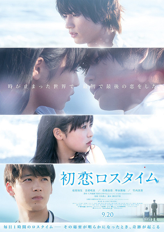 Love Stoppage Time (2019) Subtitle Indonesia