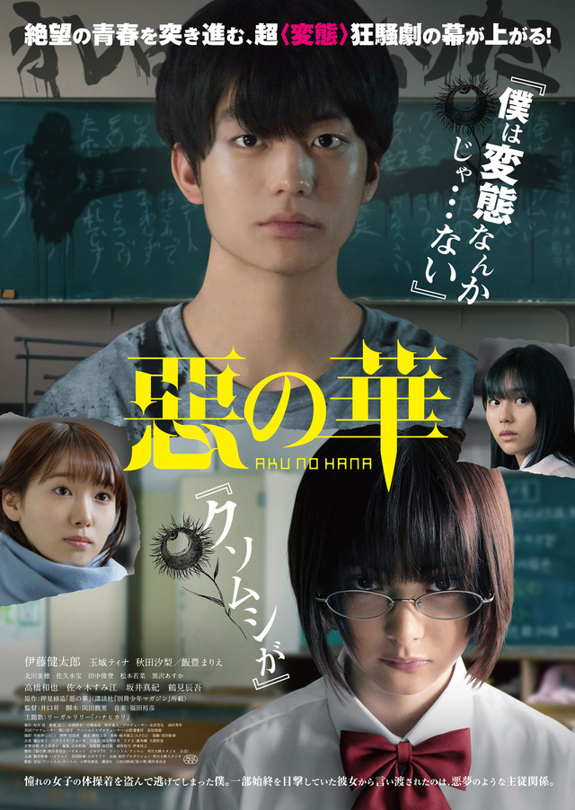 Aku no Hana Live Action (2019) Subtitle Indonesia