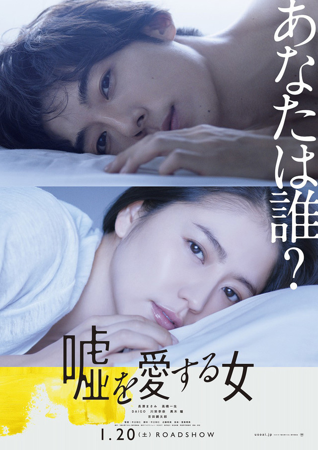 The Lies She Loved (2018) Subtitle Indonesia