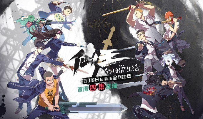The Daily Life of the Immortal King Episode 01-15 [END] Subtitle Indonesia
