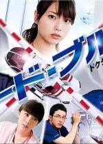Code Blue (2008) Episode 01-11 [END] + SP Subtitle Indonesia