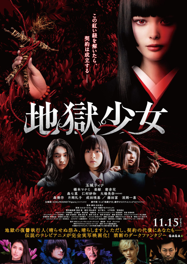 Jigoku Shoujo Live Action (2019) Subtitle Indonesia