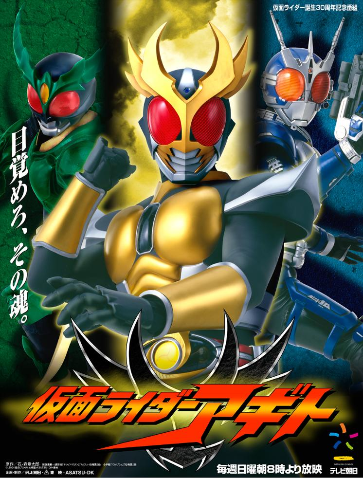 Kamen Rider Agito Episode 01-51 [END] Subtitle Indonesia
