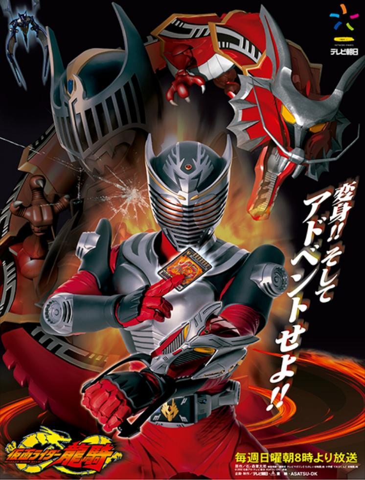Kamen Rider Ryuki Episode 01-50 [END] Subtitle Indonesia