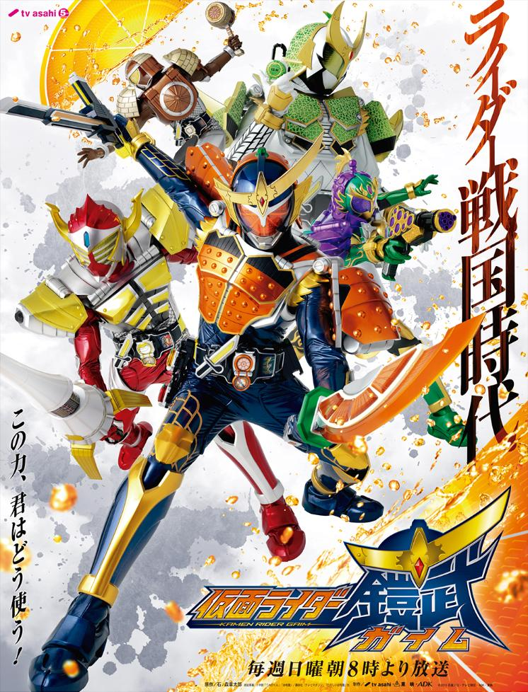 Kamen Rider Gaim Episode 01-47 [END] Subtitle Indonesia