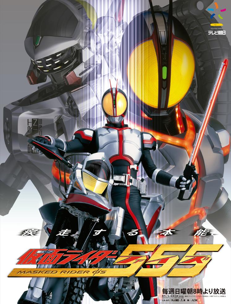 Kamen Rider 555 Episode 01-50 [END] Subtitle Indonesia
