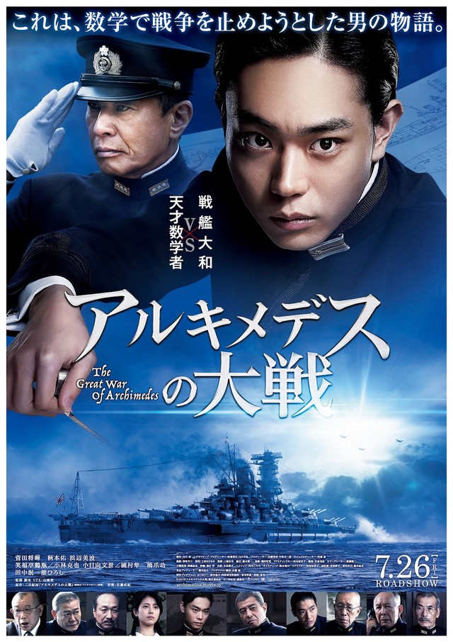 The Great War of Archimedes (2019) Subtitle Indonesia