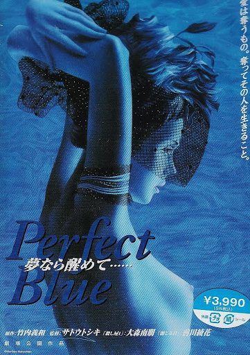 Perfect Blue (2002) Subtitle Indonesia