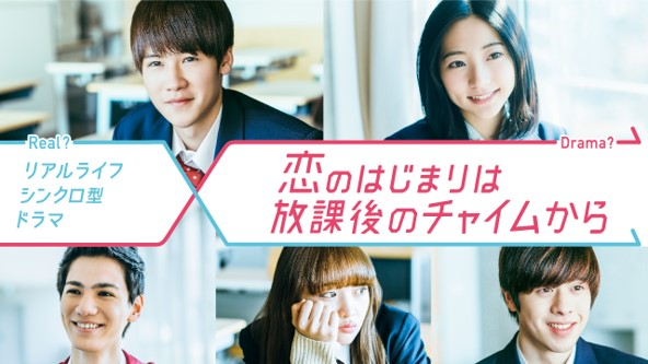 Koi no Hajimari wa Houkago no Chaimu kara (2018) Episode 01-21 [BATCH] Subtitle Indonesia