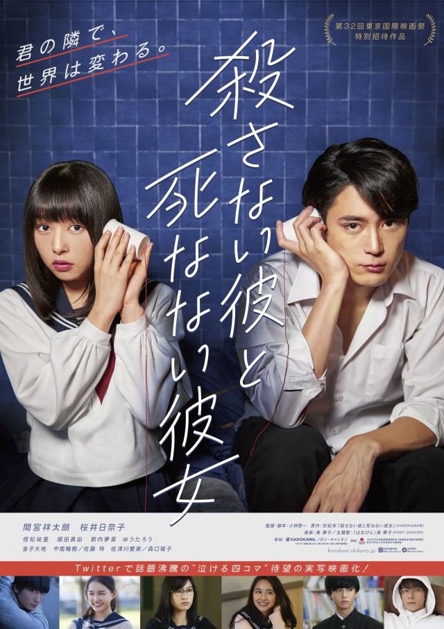 He Won't Kill, She Won't Die (2019) Subtitle Indonesia