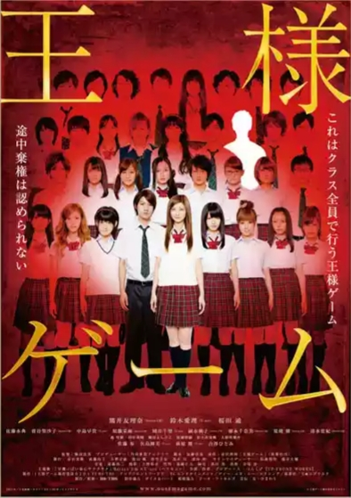 Ousama Game Live Action (2011) Subtitle Indonesia