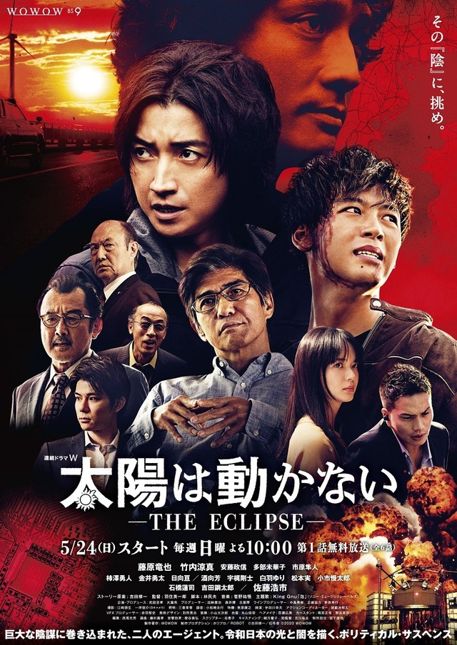 Taiyo wa Ugokanai: The Eclipse (2020) Episode 01-06 [END] Subtitle Indonesia