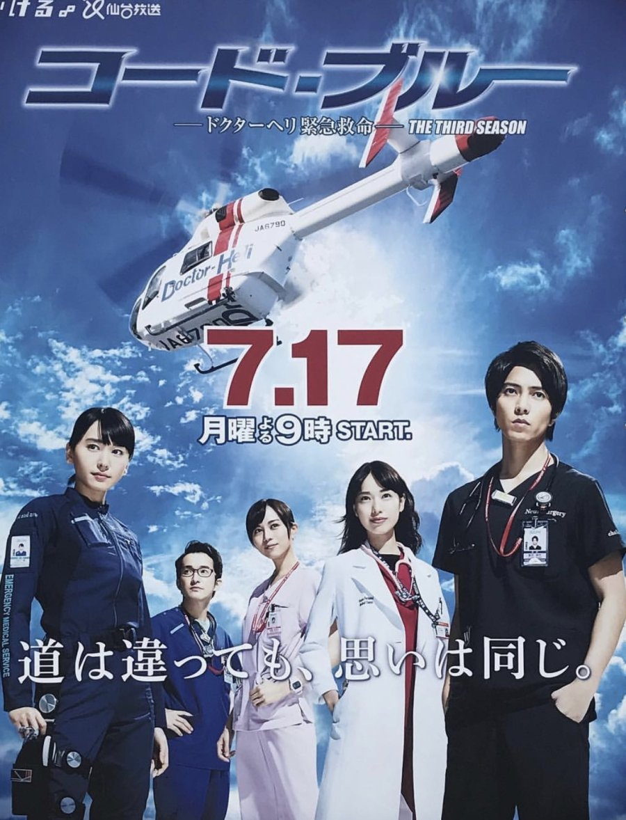 Code Blue Season 3 (2017) Episode 01-10 [END] Subtitle Indonesia