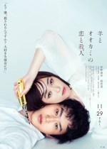 Love and Murder of Sheep and Wolf (2019) Subtitle Indonesia