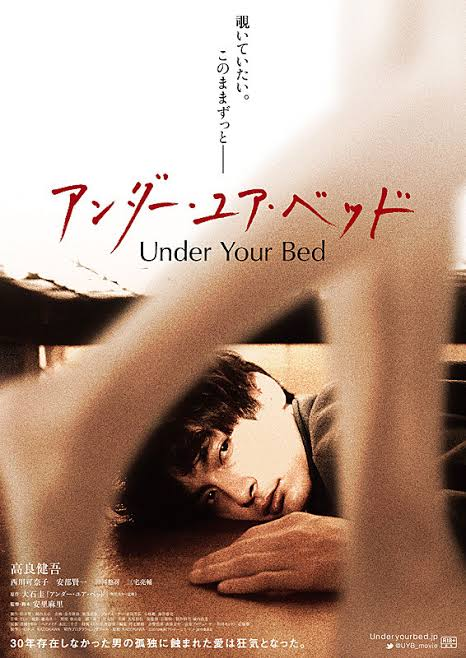 Under Your Bed (2019) Subtitle Indonesia