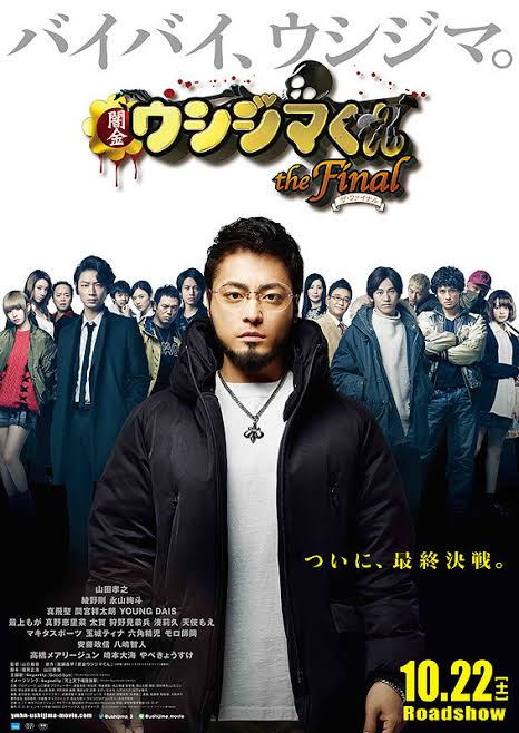 Ushijima the Loan Shark The Final (2016) Subtitle Indonesia