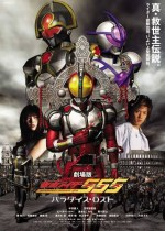 Kamen Rider 555 the Movie: Paradise Lost (2003) Subtitle Indonesia