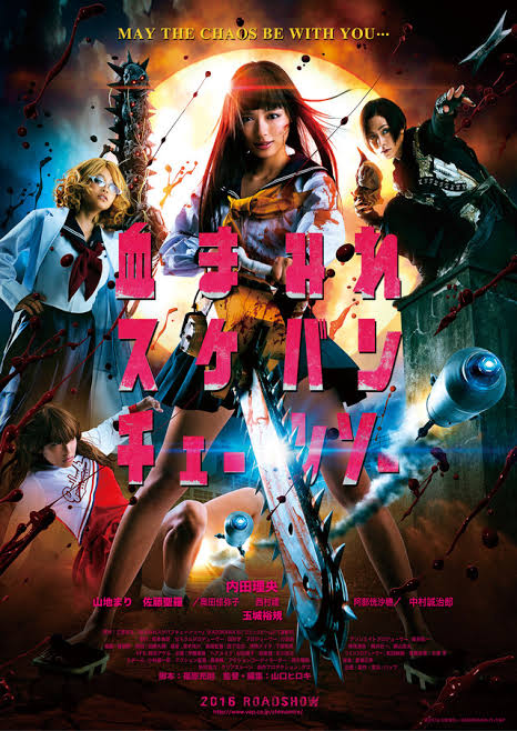 Bloody Chainsaw Girl (2016) Subtitle Indonesia