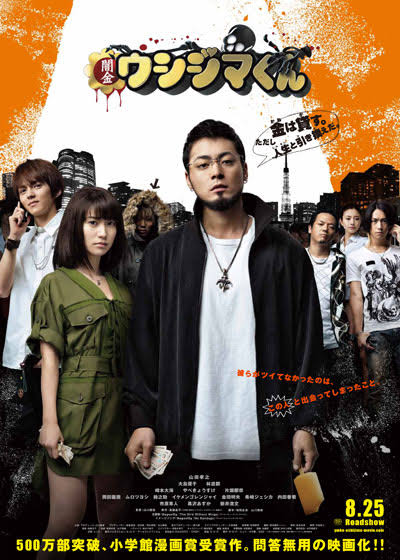 Ushijima the Loan Shark (2012) Subtitle Indonesia