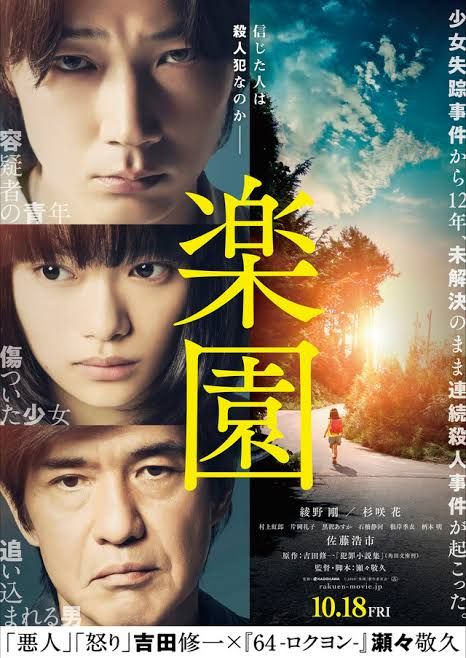 The Promised Land (2019) Subtitle Indonesia