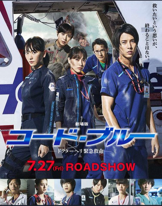 Code Blue The Movie (2018) Subtitle Indonesia