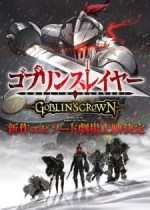 Goblin Slayer: Goblin's Crown
