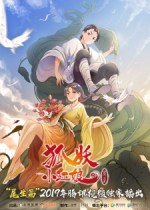 Enmusubi no Youko-chan 8th Season