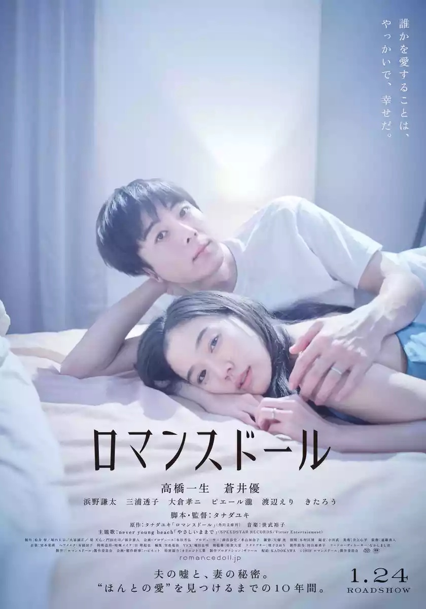 Romance Doll (2020) Subtitle Indonesia
