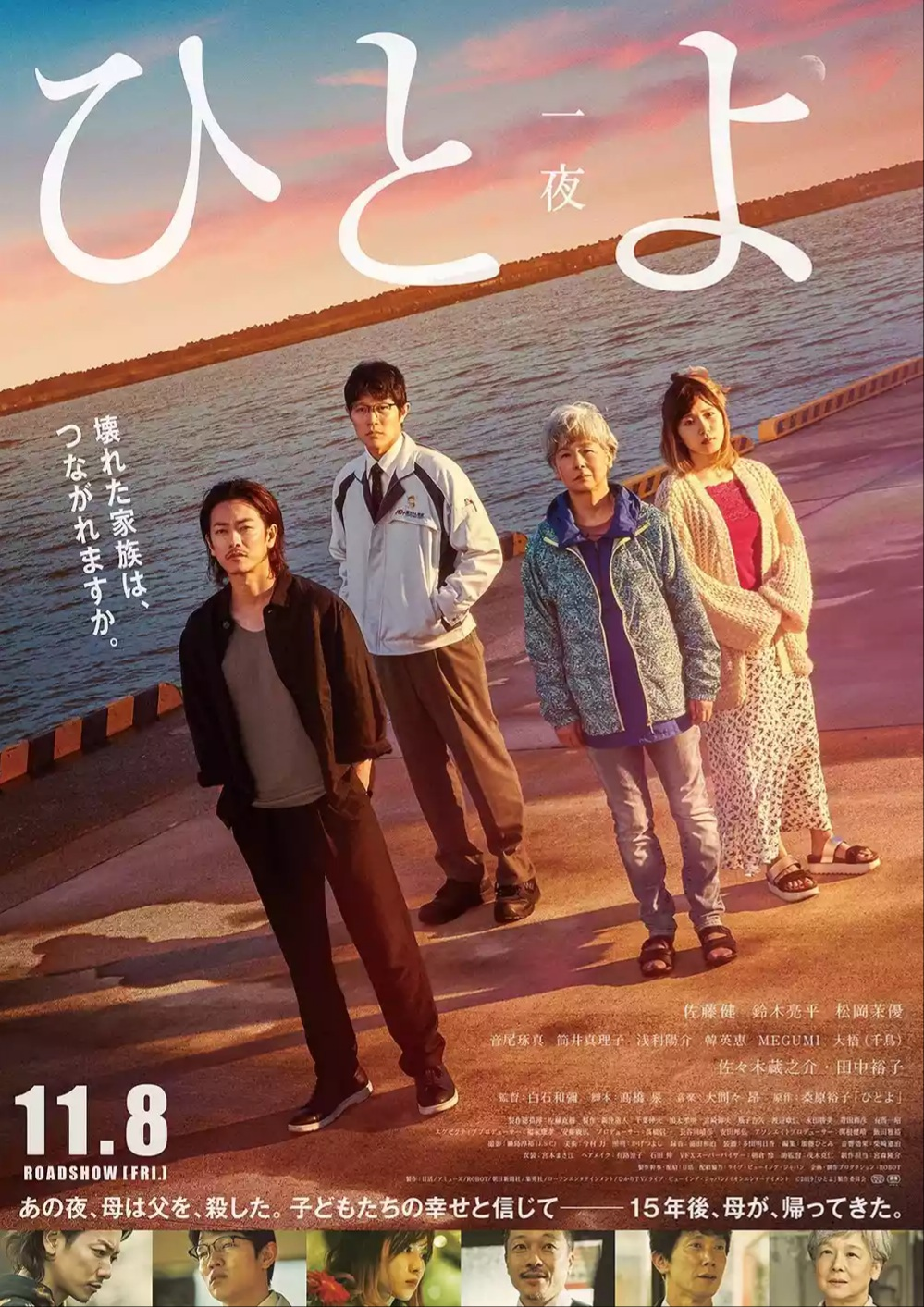 One Night (2019) Subtitle Indonesia