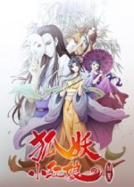 Enmusubi no Youko-chan 7th Season