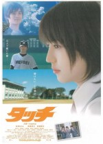 Touch Live Action (2005) Subtitle Indonesia