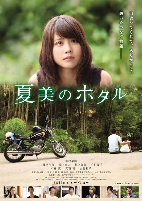 Natsumi's Firefly (2016) Subtitle Indonesia