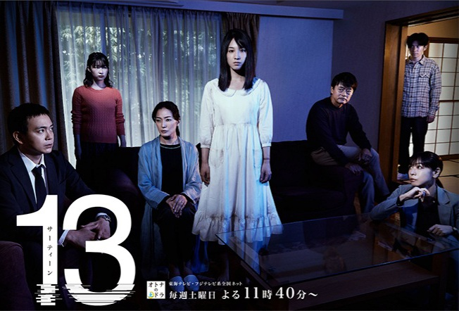 13 – Thirteen (2020) Episode 01-04 [END] Subtitle Indonesia