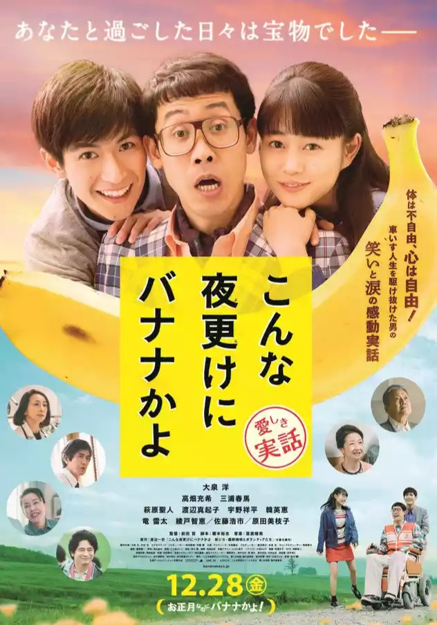 A Banana? At This Time of Night? (2018) Subtitle Indonesia