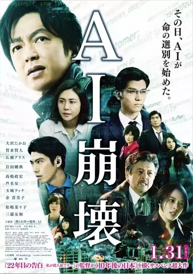 AI Collapse (2020) Subtitle indonesia