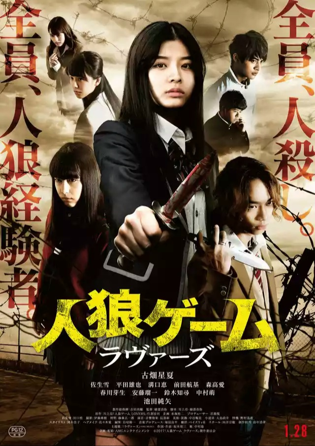 The Werewolf Game 5: Lovers (2017) Subtitle Indonesia
