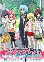 Hayate no Gotoku! Season 2 (Movie)