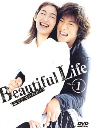 Beautiful Life (2000) Episode 01-05 Subtitle Indonesia