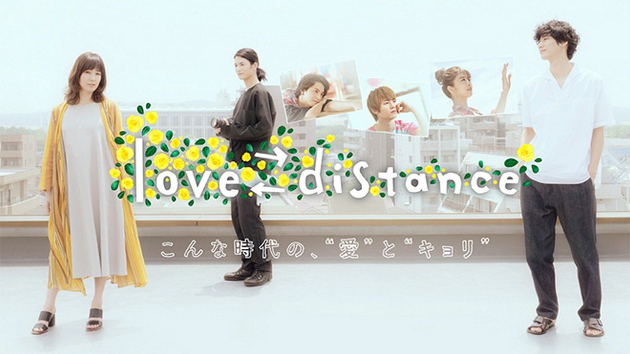 Love Distance (2020) Episode 01-02 [END] Subtitle Indonesia