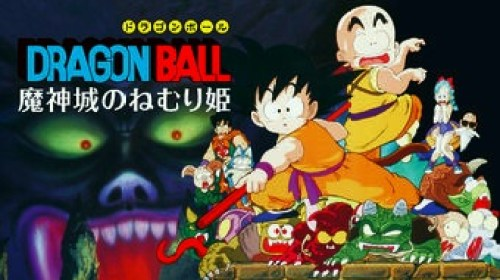 Dragon Ball Movie 2: Sleeping Princess in Devil's Castle (1987) Subtitle Indonesia
