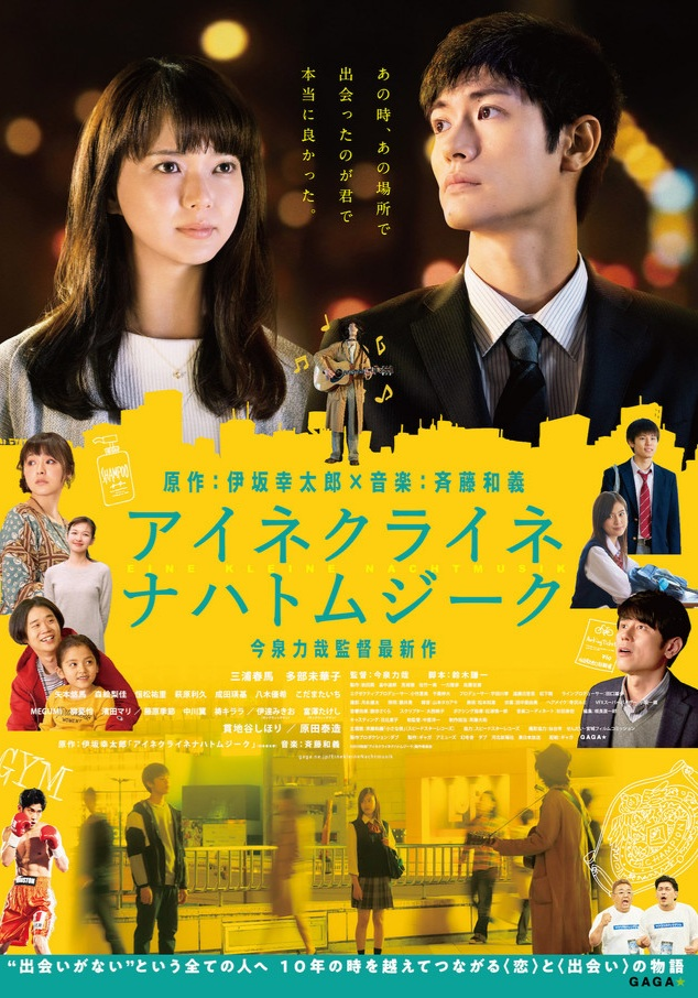 Little Nights, Little Love (2019) Subtitle Indonesia