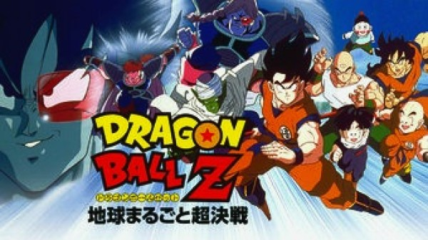 Dragon Ball Z Movie 03: The Tree of Might (1990) Subtitle Indonesia